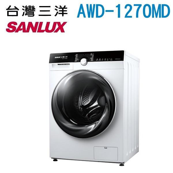 台灣三洋 SANLUX (可議價)12Kg變頻滾筒洗脫烘洗衣機 AWD-1270MD