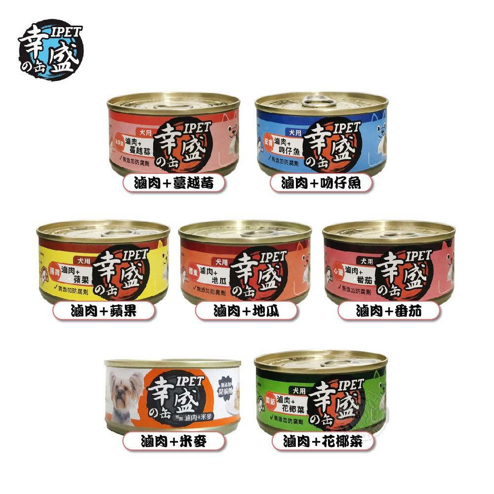 艾沛 IPET 幸盛狗罐 110g x24罐組 滷肉系列 狗罐頭 犬餐 台灣製造