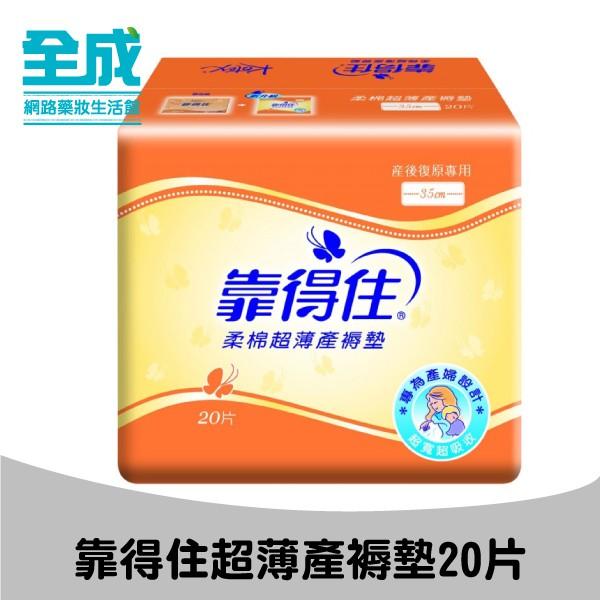 [買就贈衛生紙]靠得住超薄產褥墊20片【全成藥妝】