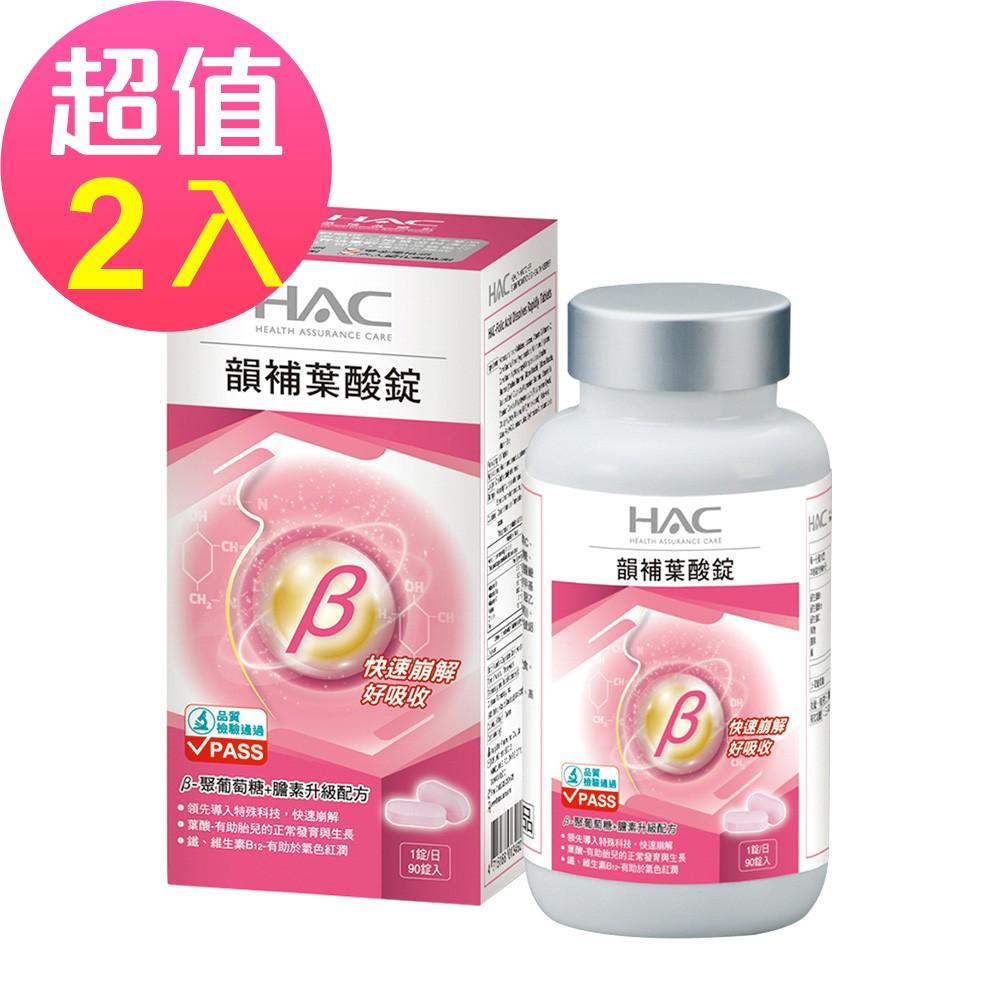 【永信HAC】韻補葉酸錠x2瓶(90錠/瓶)