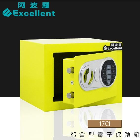 阿波羅 Excellent 電子保險箱 17CI (標準型)