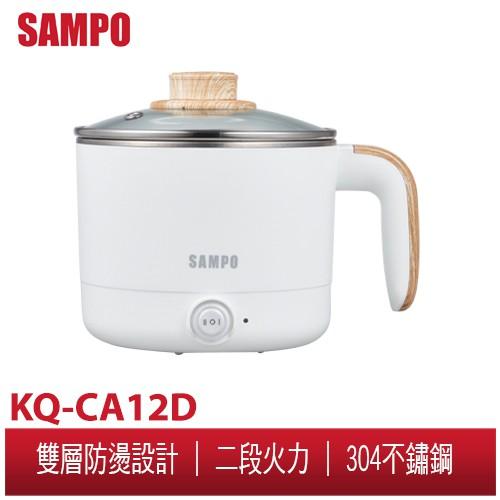 SAMPO聲寶 1.2L雙層防燙美食鍋 KQ-CA12D