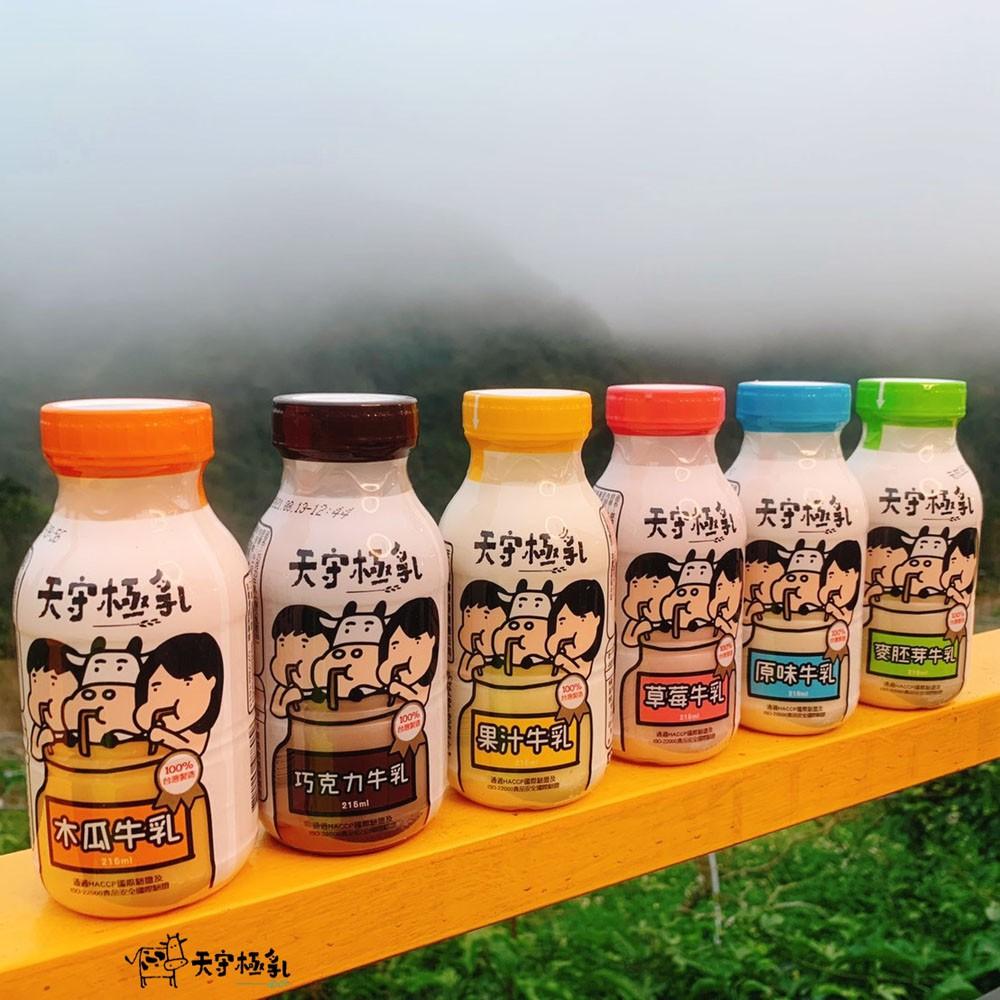 天守極乳 木瓜牛乳/果汁/麥胚芽/草莓/巧克力 減糖配方(保久乳)215mlx24罐 PP瓶 附小吸管 廠商直送 現貨