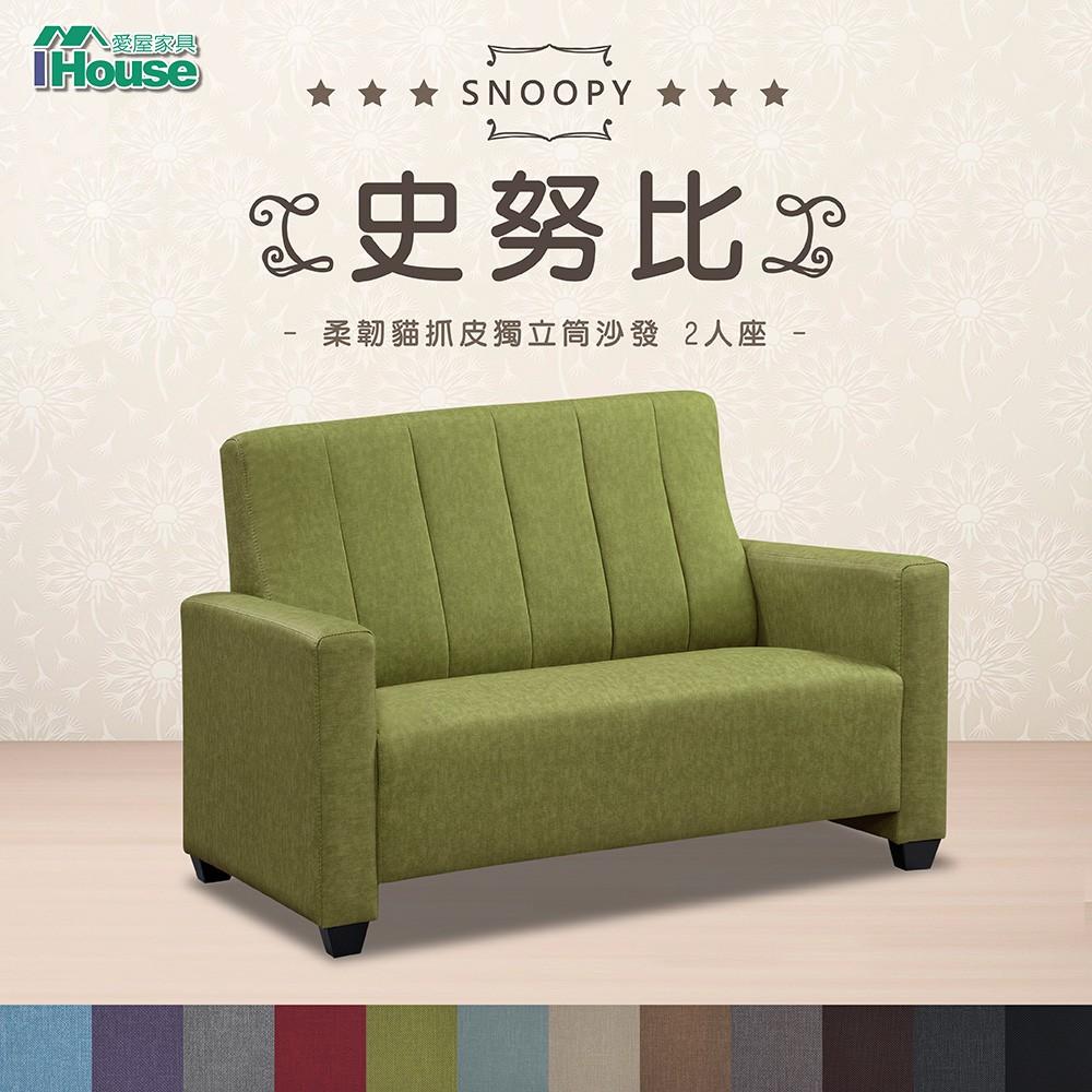 IHouse-史努比 柔韌貓抓皮獨立筒沙發 2人座