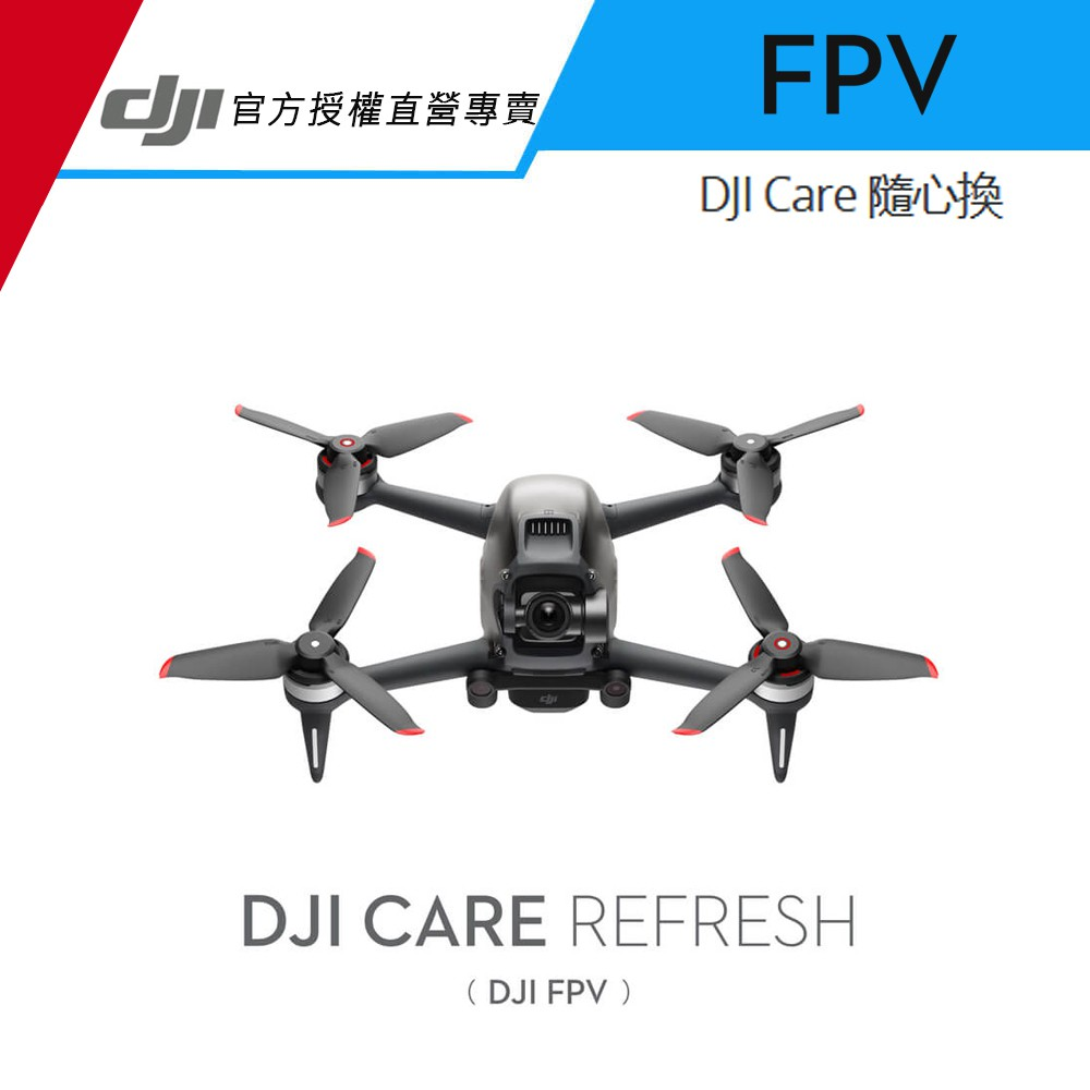 DJI Care 隨心換 (DJI FPV ) 飛行意外保固 (非空拍機)分期零利率原廠台灣公司貨