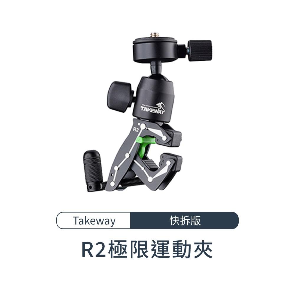 TAKEWAY R2極限運動夾 極限運動夾 TAKEWAY R系列 R2