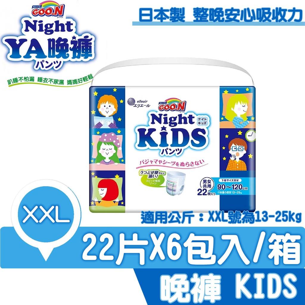 GOO.N 大王 YA 晚褲 KIDS 22片X6串/箱購 日本製 適用公斤:XXL號為13-25kg