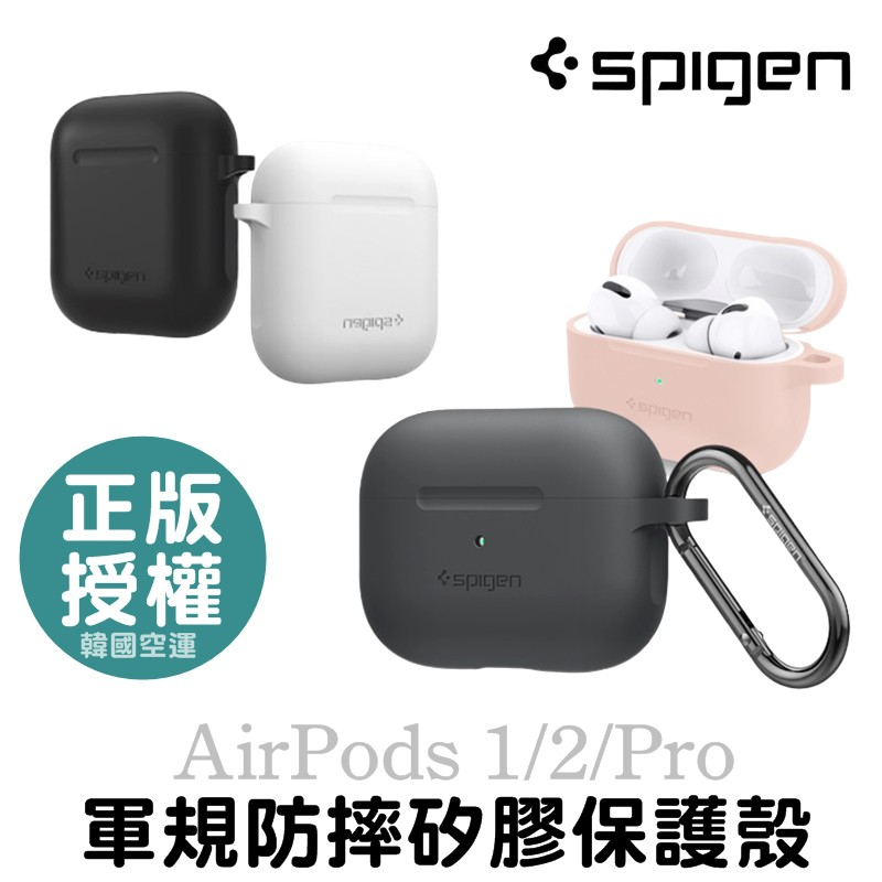 SPIGEN SGP Silicone Fit Airpods Pro 1代 2代 矽膠保護殼 保護套 防摔殼 附扣環