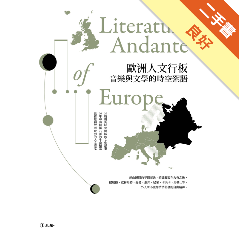 歐洲人文行板:文學與音樂的時空絮語[二手書_良好]9259