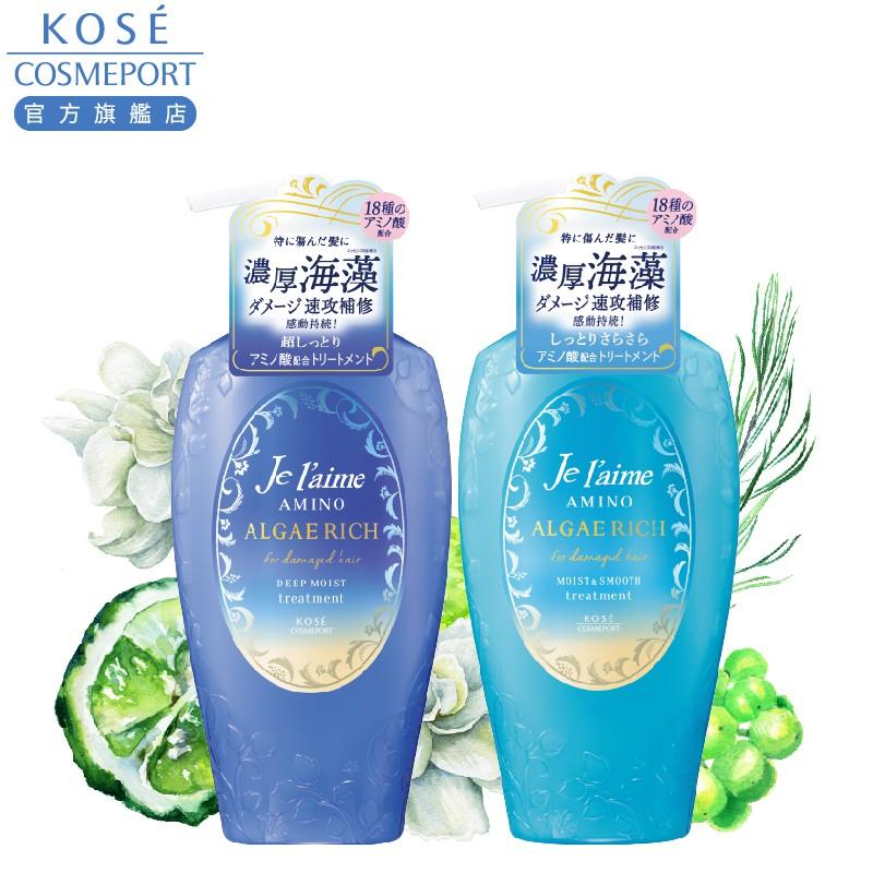 KOSE je l'aime 爵戀 海藻氨基酸修護 護髮乳 (深層潤澤/水潤滑順)