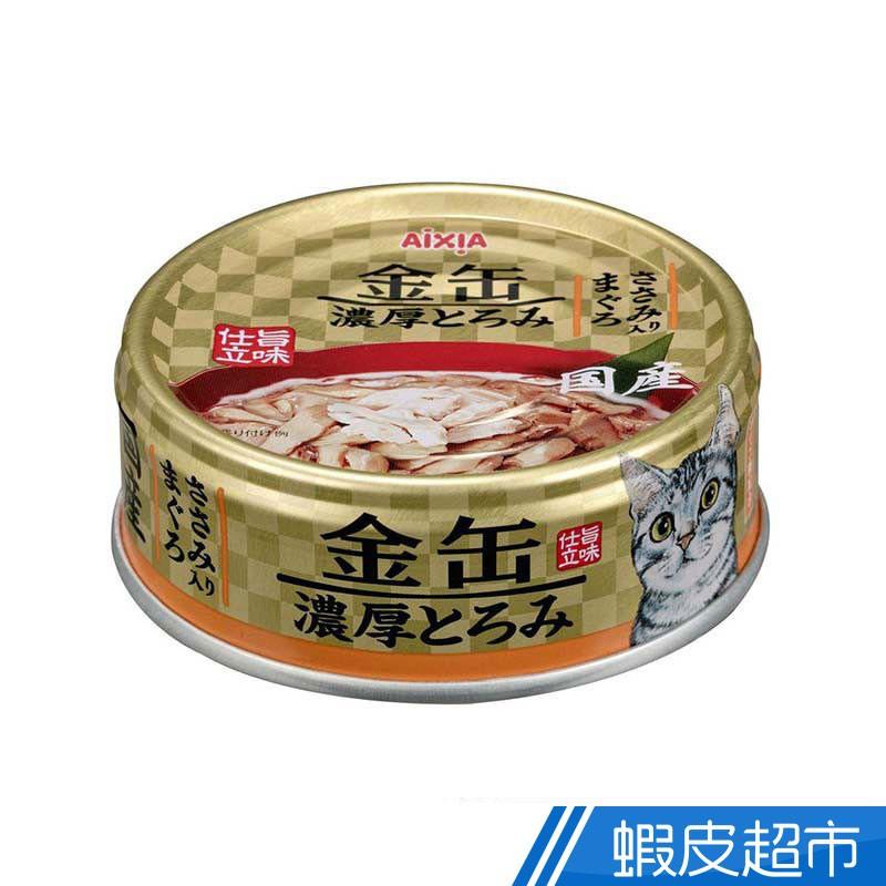 愛喜雅AIXIA 日本金罐系列貓罐頭 高湯 濃厚 濃縮精華 16種口味 70g  現貨 蝦皮直送