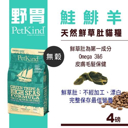 加拿大 野胃 PetKind-天然鮮草肚貓糧-鮭鲱羊-300G 無榖貓飼料〔李小貓之家〕