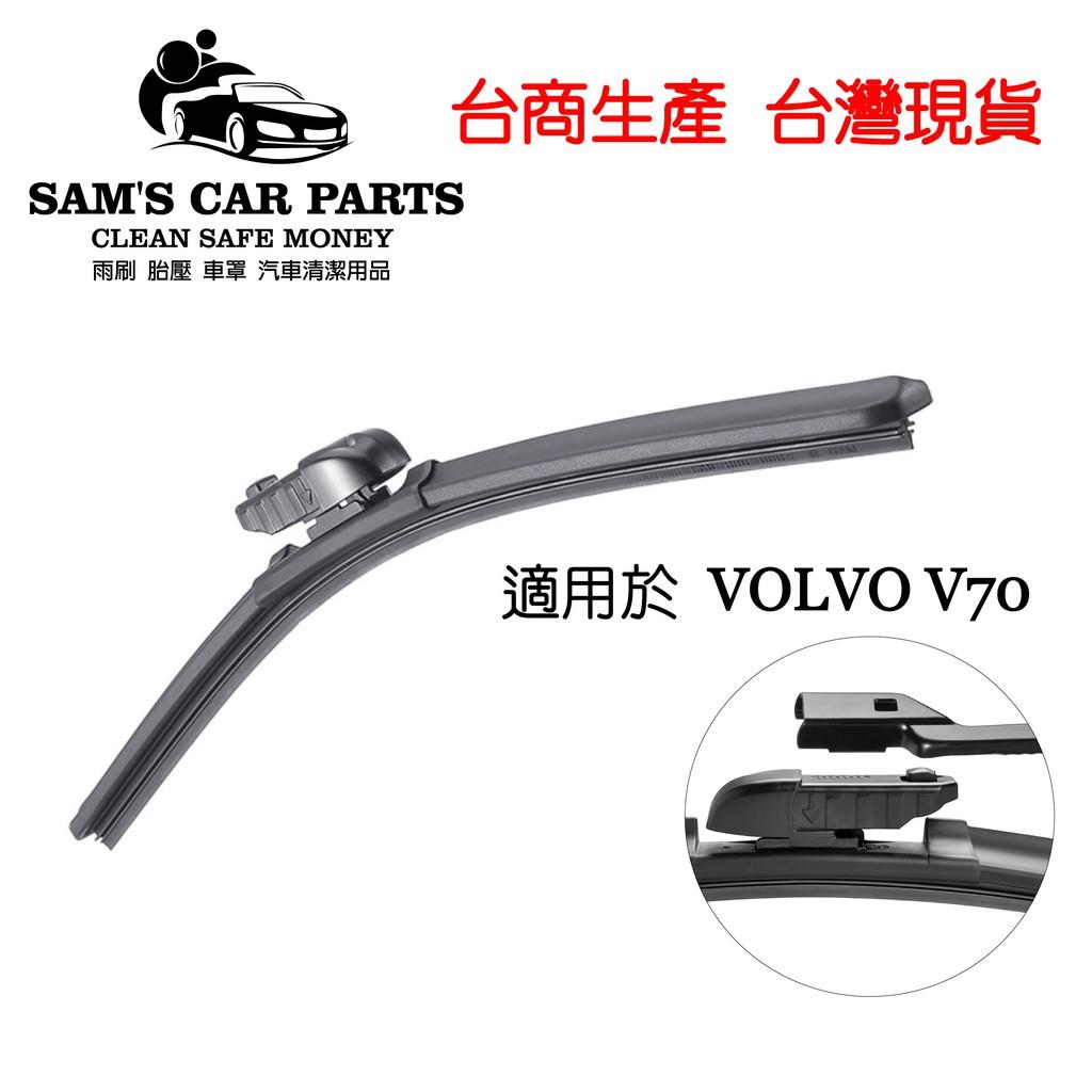 適用於VOLVO V70專用雨刷09後出廠 三代 鐵氟龍膠條
