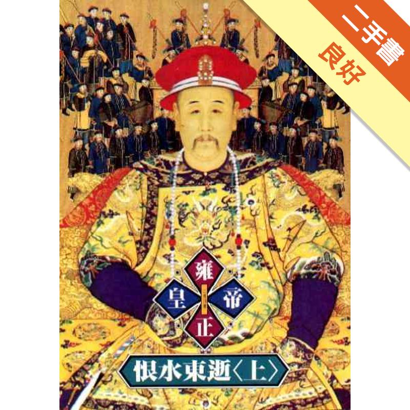 雍正皇帝:恨水東逝(上冊)[二手書_良好]7379
