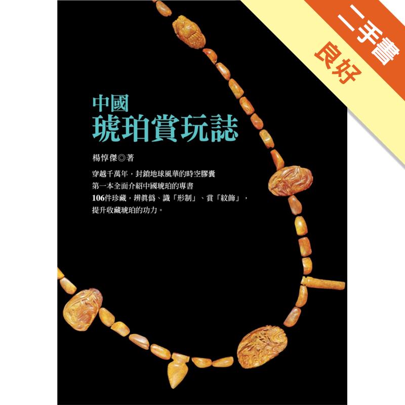 中國琥珀賞玩誌[二手書_良好]8438
