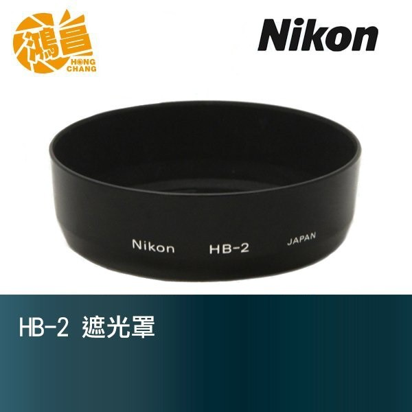 NIKON HB-2 原廠遮光罩 35-105mm f3.5-4.5專用【鴻昌】