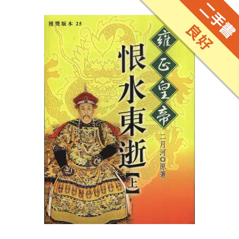 雍正皇帝:恨水東逝(上)[二手書_良好]8467