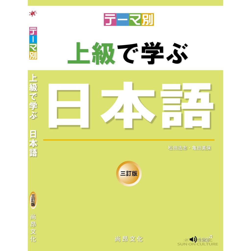 テーマ別 上級で学ぶ日本語-三訂版/主題別 上級學日本語-三訂版