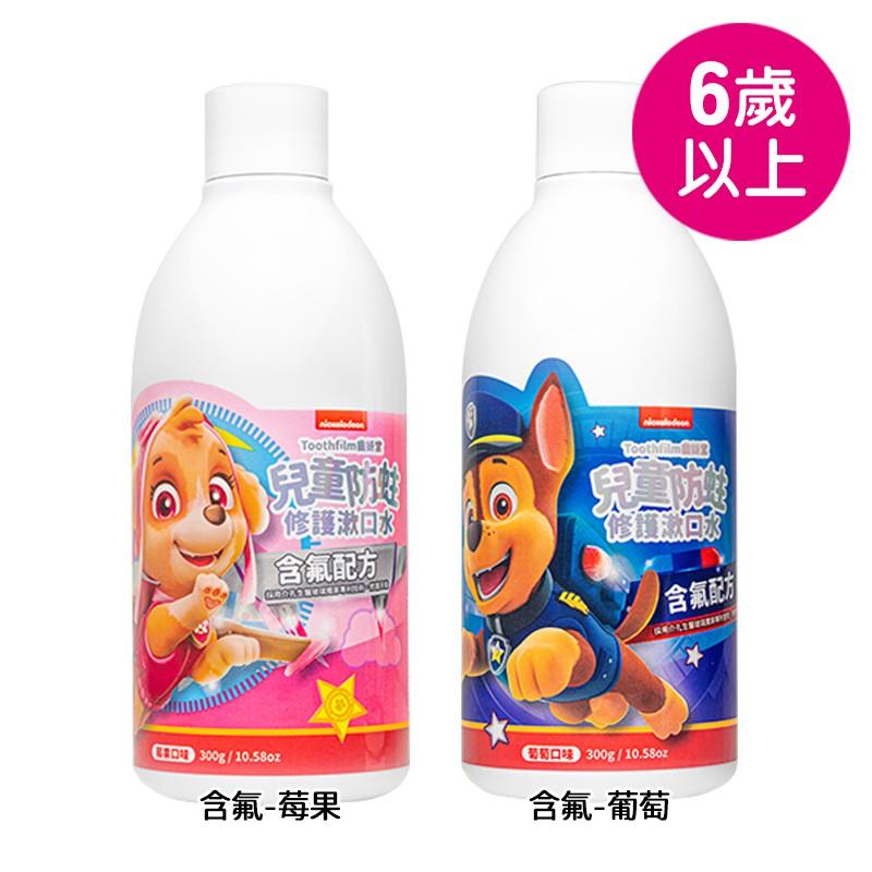 Toothfilm 齒妍堂-汪汪隊立大功 兒童防蛀修護漱口水-含氟(莓果/葡萄) 可愛婦嬰