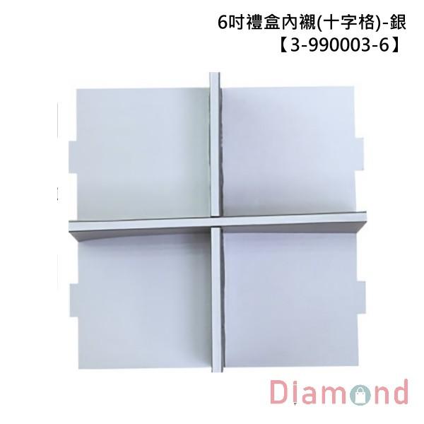 岱門包裝 6吋禮盒內襯(十字格)-銀 10入 9.5x9.5x6.9cm【3-990003-6】