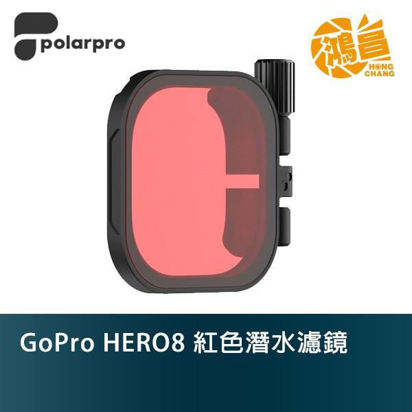 PolarPro GoPro HERO8 紅色潛水濾鏡 潛水濾鏡 濾鏡 hero8【鴻昌】
