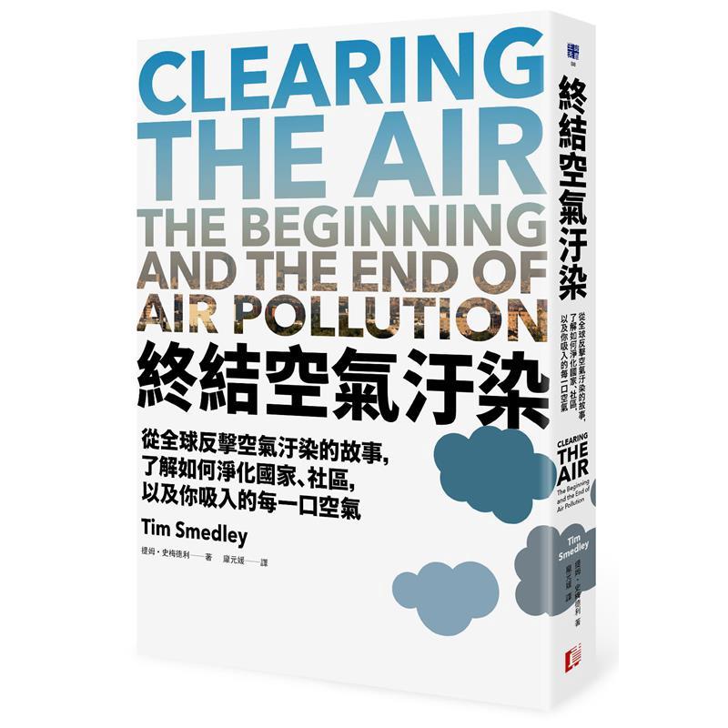 終結空氣汙染:從全球反擊空氣汙染的故事,了解如何淨化國家、社區,以及你吸入的每一口空氣[88折]11100908769