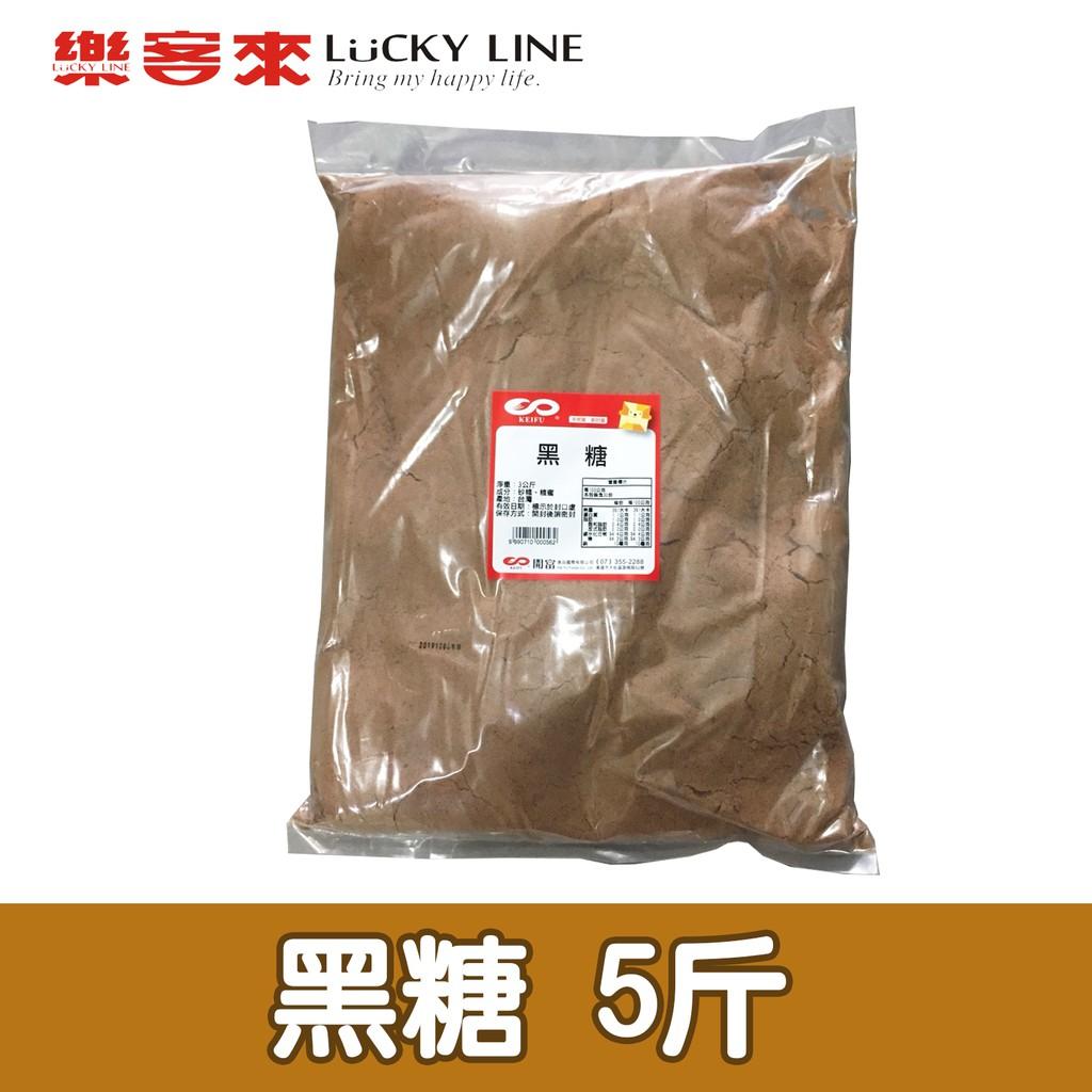 黑糖 5斤【糖】【樂客來】