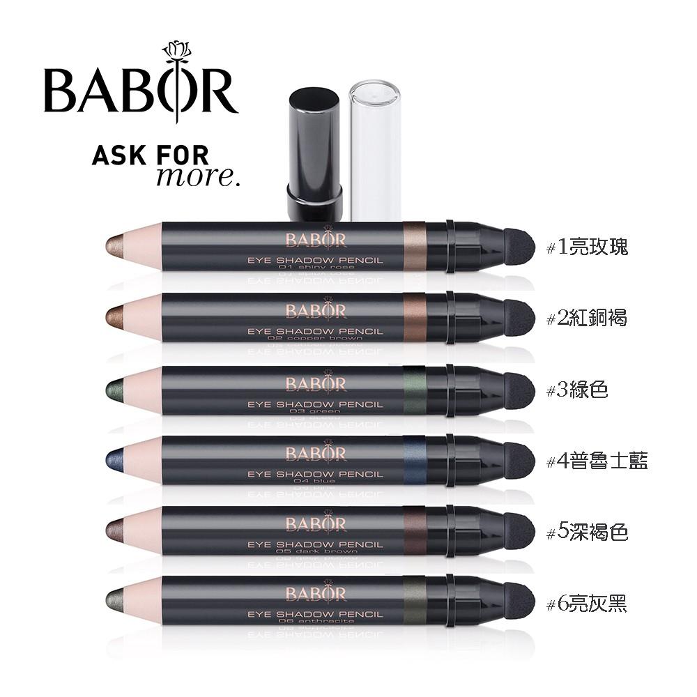 BABOR AGE id 金肌亮顏造型眼影筆 2G