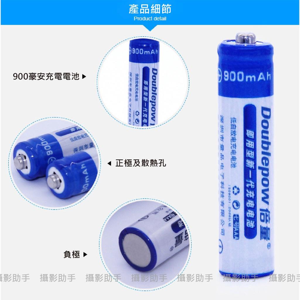 【倍量】900mah AAA充電電池 4號  鎳氫NI-MH低自放電【滿額送】【台灣現貨】