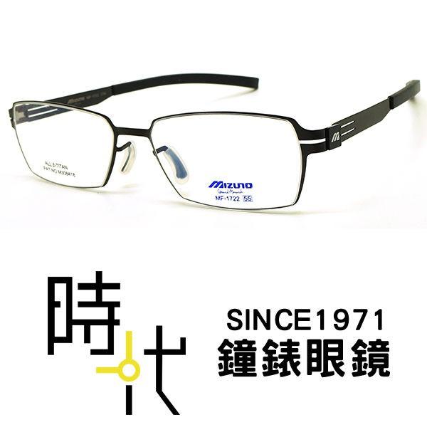 【MIZUNO美津濃】MF-1722 c34 光學眼鏡鏡框 鈦金屬 無螺絲 方框眼鏡 黑 55mm 台南 時代眼鏡