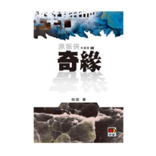 明報《原振俠珍藏版08-奇緣》倪匡著