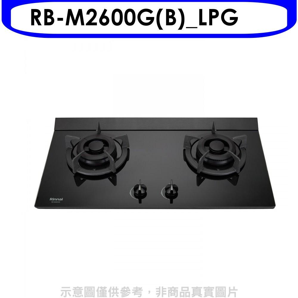 林內小本體雙口爐極炎爐瓦斯爐RB-M2600G(B)_LPG 廠商直送