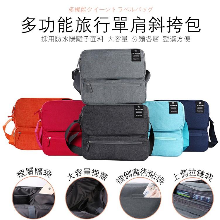 [即刻寄] [現貨] 單肩斜挎包 多功能大號ipad包 男女旅行證件包 收納包【SB0101】