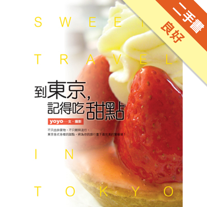 到東京,記得吃甜點[二手書_良好]6157
