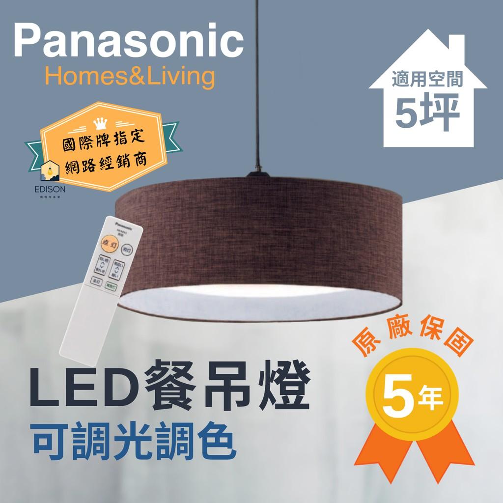 國際牌 Panasonic 搖控 LED 32.5W 可調光 調色 餐吊燈 LGL3300509 雲朵(深棕色)日本製
