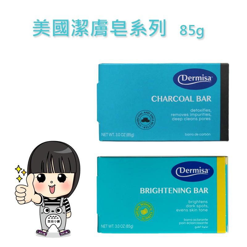 Dermisa 美國超級嫩白皂 竹炭控油皂 85g 【芸采小舖】