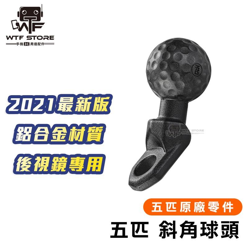 五匹 MWUPP 原廠配件 2021年新版 osopro系列 斜角球頭(後視鏡) 10mm 固定球頭座 球頭固定架