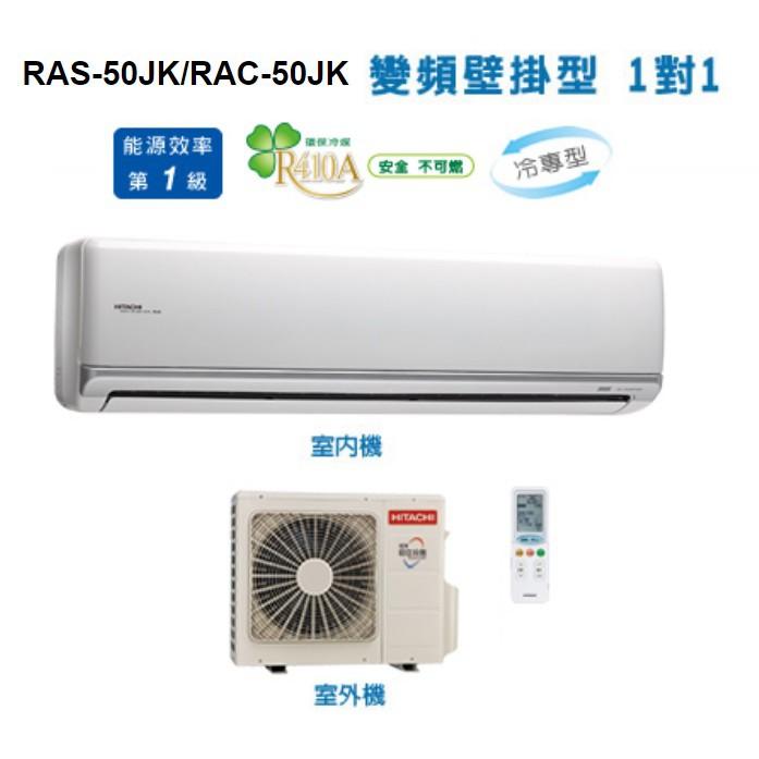 日立變頻單冷頂級系列分離式冷氣RAS-50NJK / RAC-50JK1含標準安裝+舊機回收 限北北基桃 6期零利率