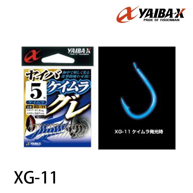 YAIBAX XG 11 クレ 系列 鉤子  [漁拓釣具] [魚鉤]