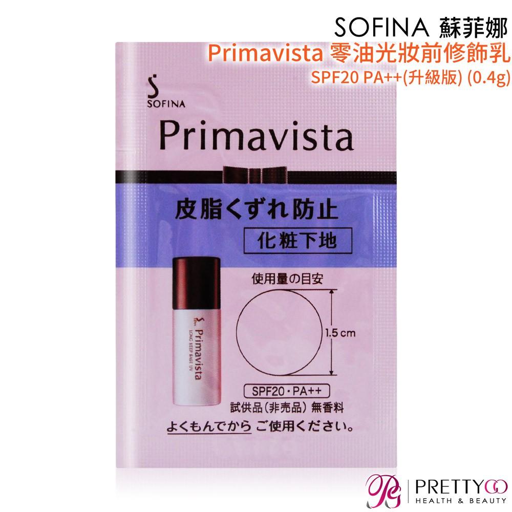SOFINA 蘇菲娜 Primavista 零油光妝前修飾乳SPF20 PA++(升級版)0.4g-百貨公司貨【美麗購】