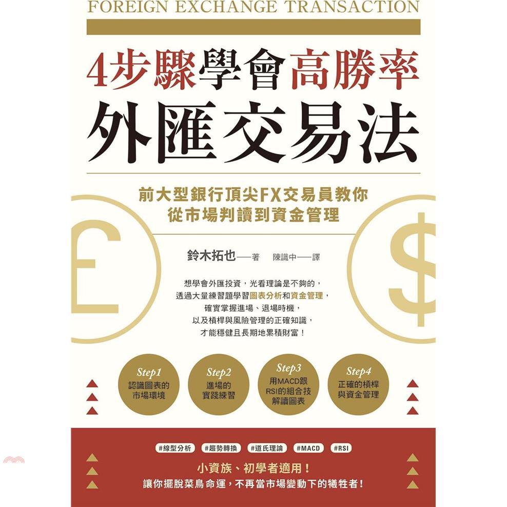 《臺灣東販》4步驟學會高勝率外匯交易法:前大型銀行頂尖FX交易員教你從市場判讀到資金管理[79折]