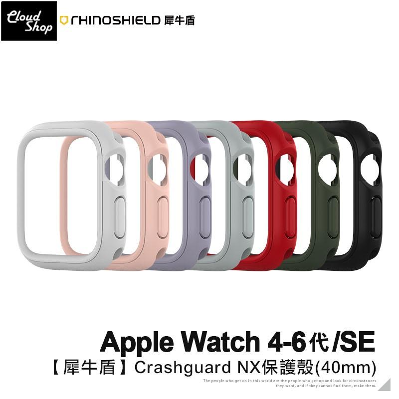 【犀牛盾】 Apple watch Crashguard NX保護殼 4 5 6代 SE 40mm 保護套