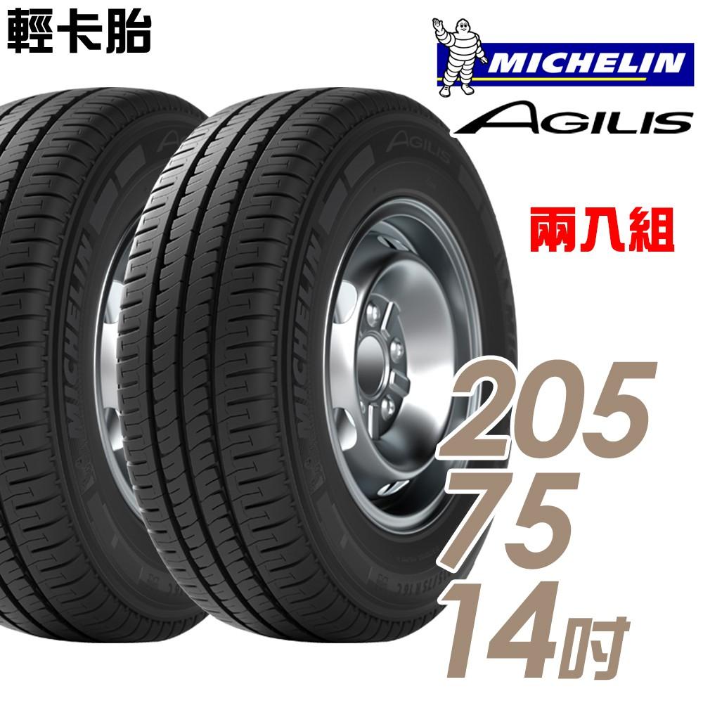 米其林 AGILIS輕卡輪胎_二入組_205/75/14 廠商直送