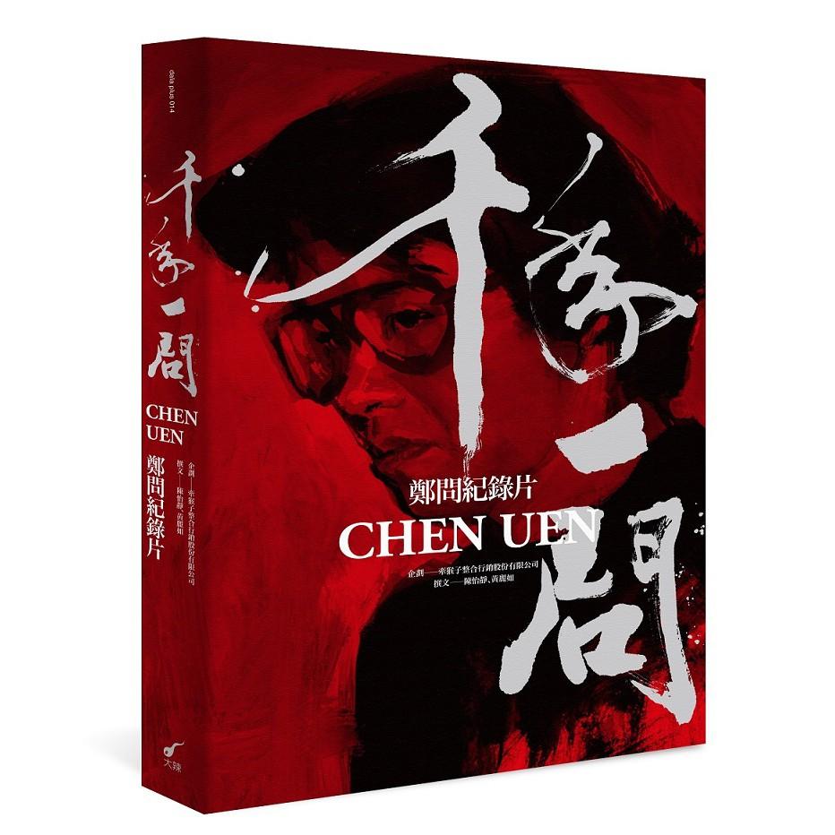 【大辣】千年一問CHEN UEN:鄭問紀錄片(傳記不含影音商品)