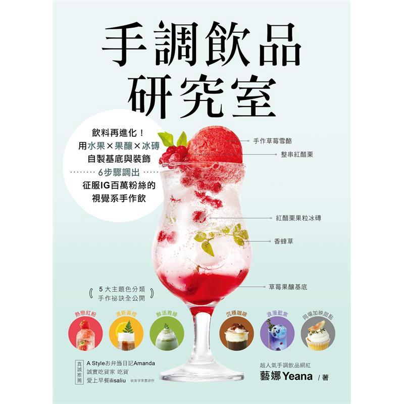 手調飲品研究室:飲料再進化!用水果X果釀X冰磚,自製基底與裝飾,6步驟調出征服IG百萬粉絲的視覺系手作飲[75折]