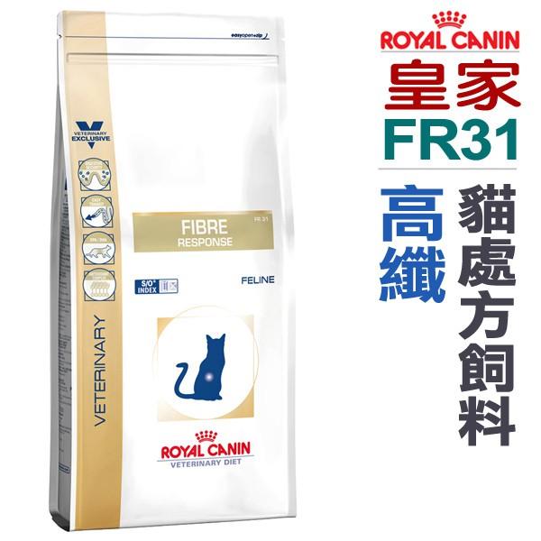 法國皇家貓用處方飼料【FR31】貓用高纖處方 2kg