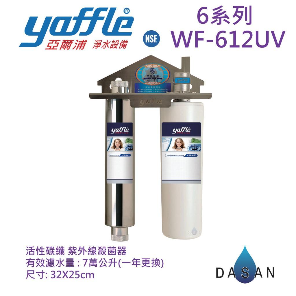 【亞爾浦 yaffle】WF-612 UV WF612 6系列 612 淨水設備 大流量抑制細菌 活性碳纖 紫外線殺菌器