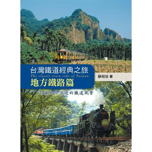 台灣鐵道經典之旅:地方鐵路篇[79折]11100723924