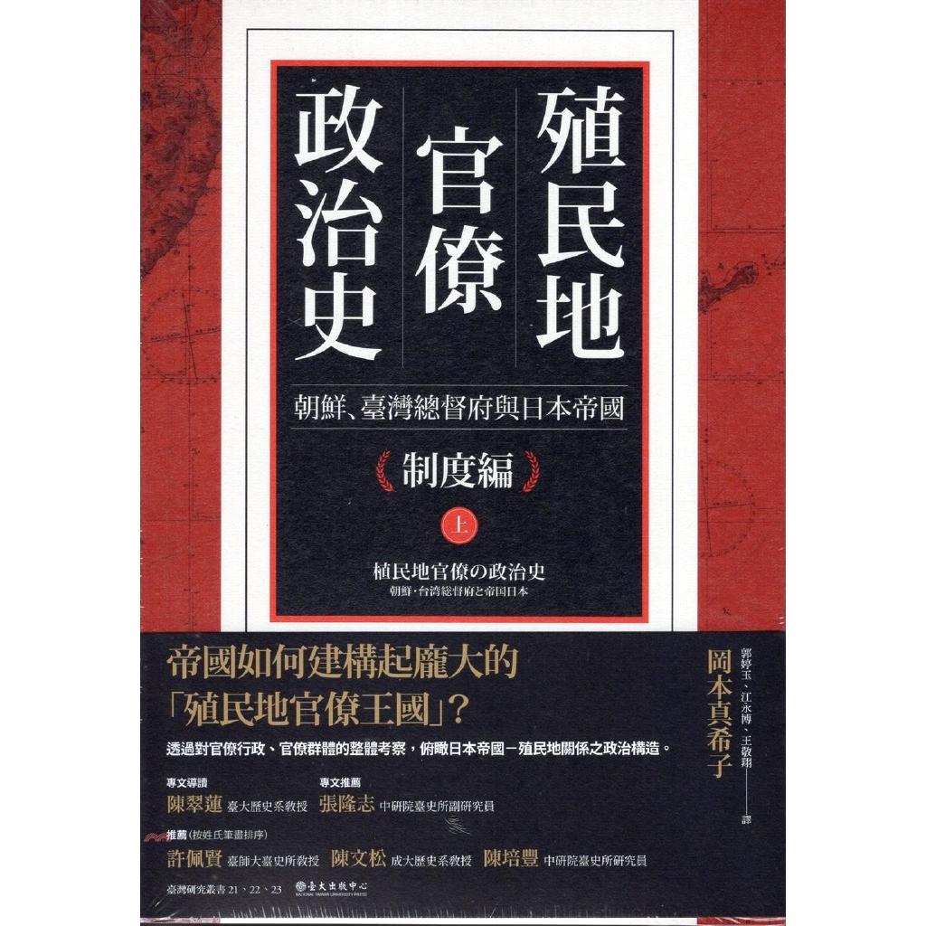 《臺大出版中心》殖民地官僚政治史:朝鮮、臺灣總督府與日本帝國(共三冊)[9折]