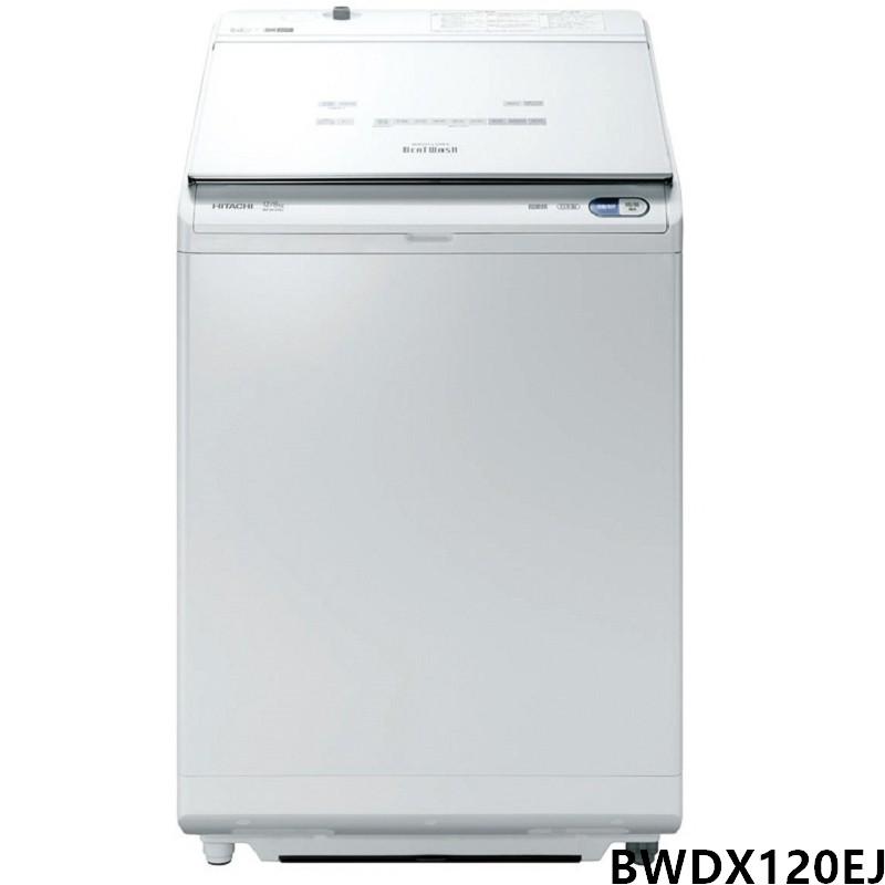 日立Hitachi 12KG 洗劑自動投入直立洗脫烘洗衣機 BWDX120EJ 廠商直送